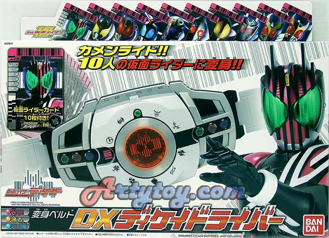 DX Masked Rider Decade Driver (FPNB)