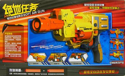 ปืน Soft Air Gun (UPN)