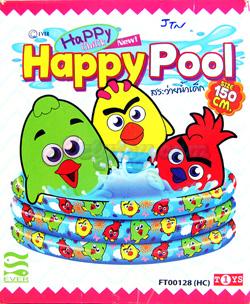 สระว่ายน้ำแบบเป่าลม Happy Pool(ZJTN) ขนาด 150 ซม.