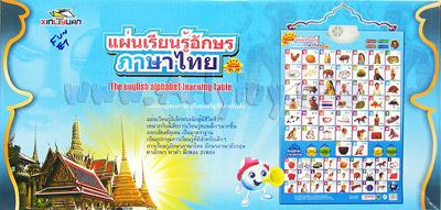 แผ่นเรียนรู้ 2 ภาษาไทย-อังกฤษ (FUN) เรียนรู้ภาษาไทยและอังกฤษ