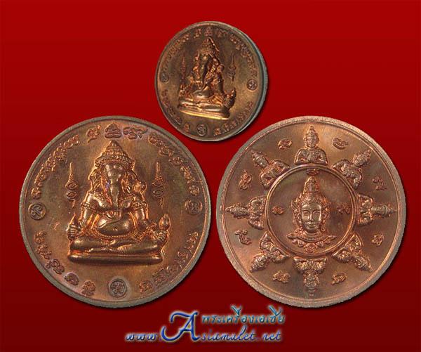 พระพิฆเนศ, เหรียญพระพิฆเนศ เนื้อทองแดง วัดถลุงทอง