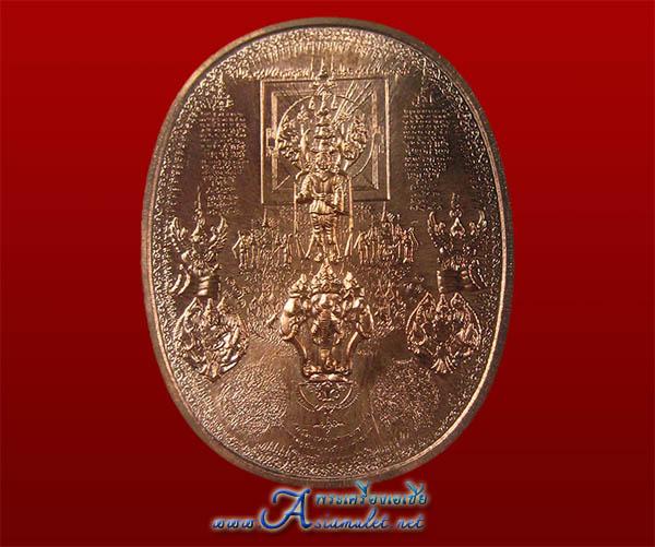 เหรียญมหายันต์ สมเด็จพระนเรศวรมหาราช รุ่น ปราบไพรีอริศัตรูพ่าย อาจารย์หม่อมจัดสร้าง