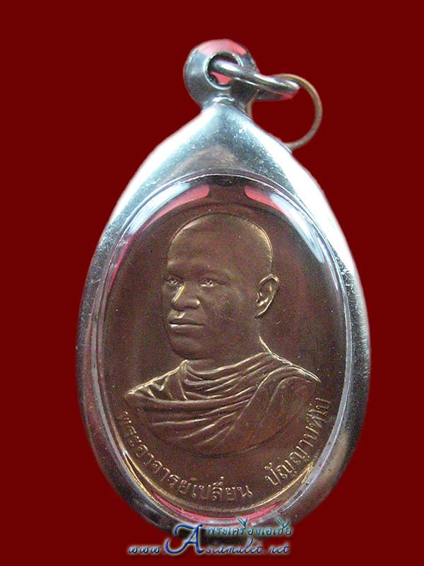 เหรียญ ๕ รอบ พระอาจารย์เปลี่ยน ปญฺญาปทีโป วัดอรัญญวิเวก (บ้านปง) ตำบลอินทขิล อำเภอแม่แตง