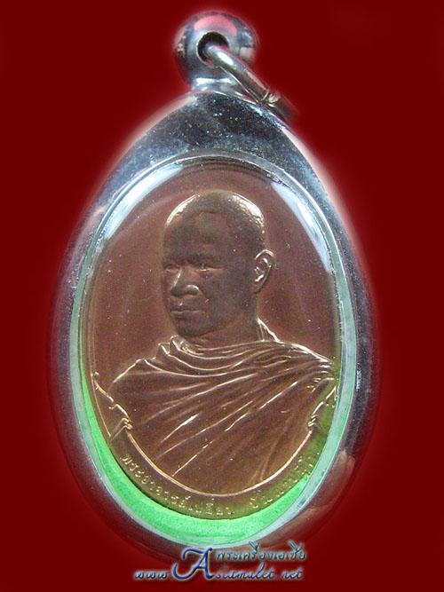 เหรียญ ๖ รอบ พระอาจารย์เปลี่ยน ปญฺญาปทีโป วัดอรัญญวิเวก (บ้านปง) ตำบลอินทขิล อำเภอแม่แตง