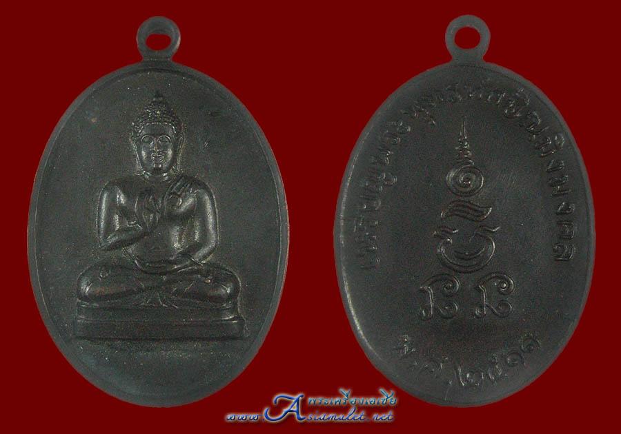 เหรียญพระพุทธทักษิณมิ่งมงคล เขากง ปี พ.ศ. ๒๕๑๑