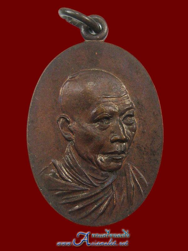เหรียญหลวงพ่อเกษม เขมโก ที่ระลึกในงานครบรอบ 1 ปี อนุสาวรีย์จ้าวแม่สุชาดา ๙ เมษายน ๒๕๑๔