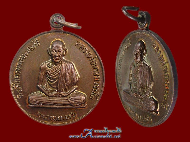 เหรียญหลวงพ่อเกษม เขมโก ที่ระลึกในงานครบรอบ ๗๒ ปี  ๒๘ พฤศจิกายน ๒๕๒๖ สมทบทุนสร้างโรงพยาบาลสงฆ์