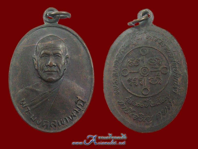 เหรียญพระมงคลเทพมุนี ๑๐๐ ปี  พ.ศ. ๒๕๒๗  หลวงพ่อวัดปากน้ำ ภาษีเจริญ กทม.