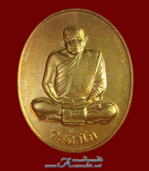เหรียญครบรอบ ๘๙ ปี หลวงปู่เหรียญ วรลาโภ วัดป่าอรัญบรรพต