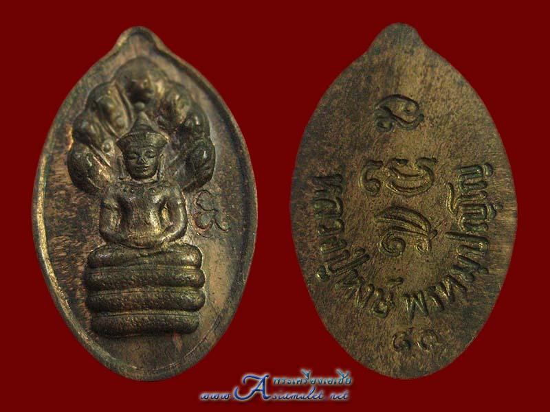 พระปรกมะขามเนื้อทองแดง รุ่นแรก หลวงปู่หงษ์ พรหมปัญโญ ครบรอบ ๘๐ ปี