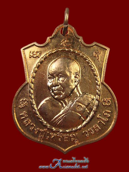 เหรียญครบรอบ ๙๑ ปี หลวงปู่เหรียญ วรลาโภ วัดป่าอรัญบรรพต