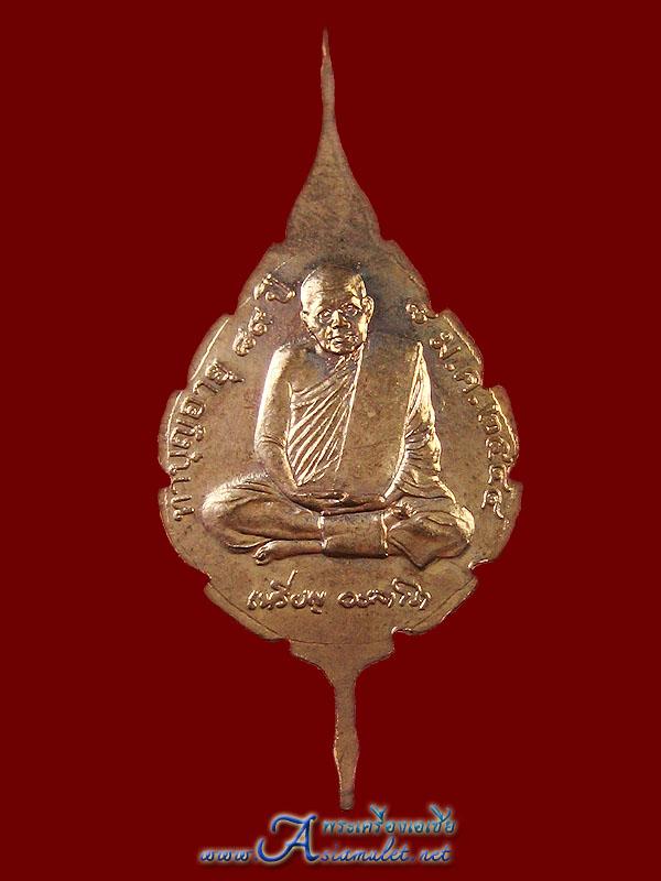 เหรียญพัดยศ หลวงปู่เหรียญ วรลาโภ ทำบุยอายุครบ ๘๙ปี  วัดป่าอรัญบรรพต