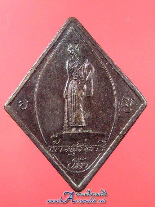 เหรียญที่ระลึกสร้างอนุสาวรีย์ท้าวสุรนารี รุ่นที่ ๑ อำเภอบัวใหญ่  จังหวัดนครราชสีมา สร้างปี พ.ศ. ๒๕๓๗