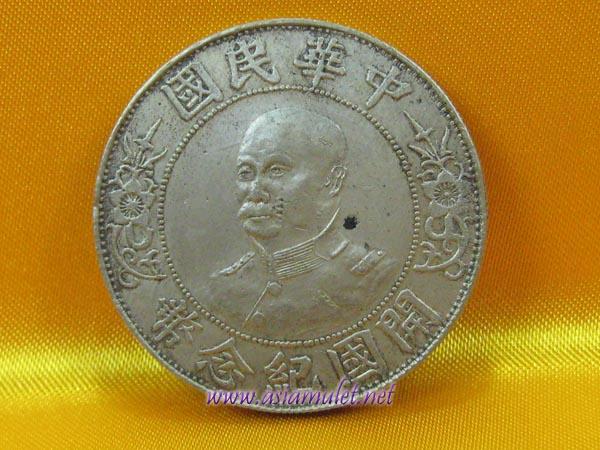 เหรียญที่ระลึก 1 ดอลล่าร์ เนื่องในการเปิดประเทศ ของประเทศไต้หวัน