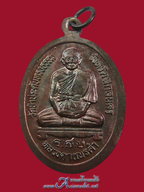 เหรียญพระพุทธชินราช หลวงตาเณรคำ วัดป่าประดับทรงธรรม จังหวัดสกลนคร