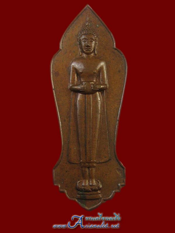 เหรียญหลวงพ่อวัดบ้านแหลม จ. สมุทสงคราม ปี พ.ศ. ๒๕๐๐