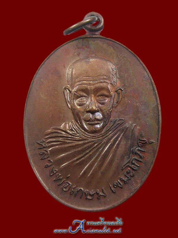 เหรียญหลวงพ่อเกษม เขมโก สุสานไตรลักษณ์  จ. ลำปาง ๔ พฤศจิกายน พ.ศ. ๒๕๒๐