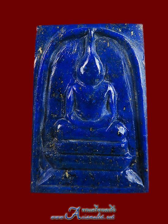 พระสมเด็จแกะสลักจาก ลาปิสลาซูรีสีน้ำเงินสด  Lapis lazuli