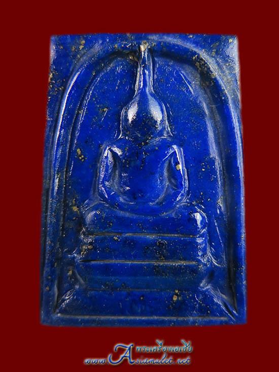 พระสมเด็จแกะสลักจากลาปิสลาซูรีสีน้ำเงินสด Lapis lazuli