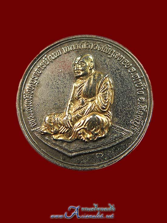 เหรียญกะไหล่เงิน/ทอง หลวงพ่อแพ วัดพิกุลทอง จ. สิงห์บุรี