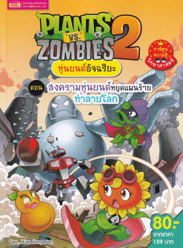 Plants vs Zombies หุ่นยนต์อัจฉริยะ ตอน สงครามหุ่นยนต์หยุดแผนร้ายทำลายโลก (ฉบับการ์ตูน)