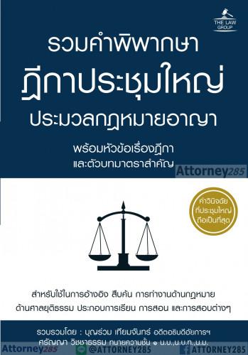 รวมคำพิพากษาฎีกาประชุมใหญ่ ประมวลกฎหมายอาญา พร้อมหัวข้อเรื่องฎีกาและตัวบทมาตราสำคัญ