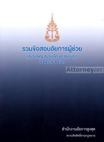 รวมข้อสอบอัยการผู้ช่วย (สนามใหญ่ สนามเล็ก และสนามจิ๋ว) ปี 2557-2563