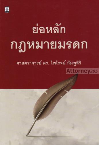 ย่อหลักกฎหมายมรดก ไพโรจน์ กัมพูสิริ
