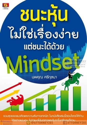 ชนะหุ้นไม่ใช่เรื่องง่าย แต่ชนะได้ด้วย Mindset