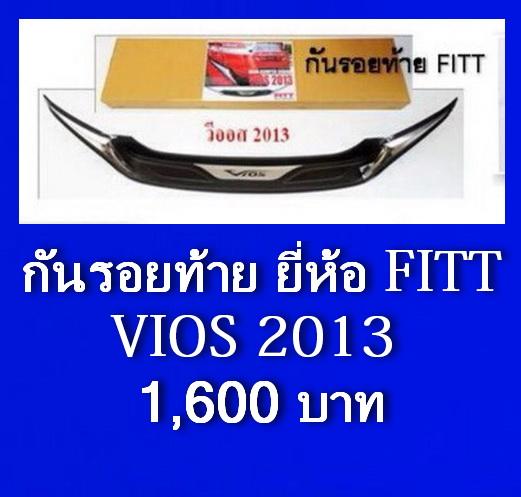 VIOS 2013 - 2014 ครอบกันรอยท้าย ยี่ห้อ FITT สำหรับขาลุย กันรอยได้แบบสมบูรณ์แบบ ทนแรงกด นั่งทับได้