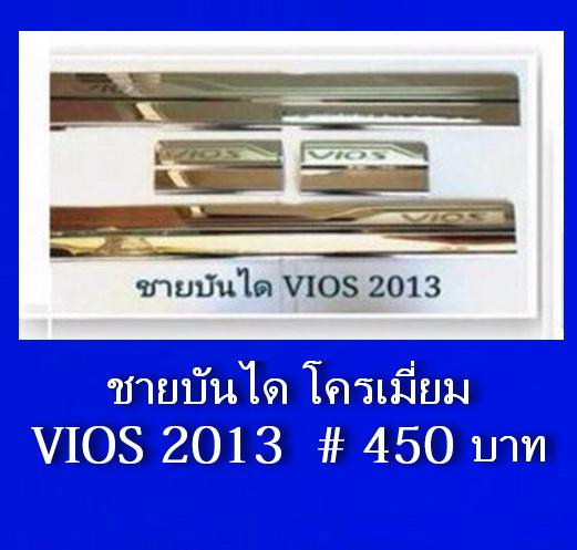 VIOS 2013 - 2014 ชายบันได โครเมี่ยม สวยงาม ทนทาน