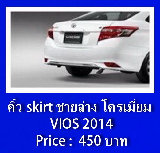 VIOS 2013 - 2014 คิ้ว skirt ชายล่าง ชุบโครเมี่ยม