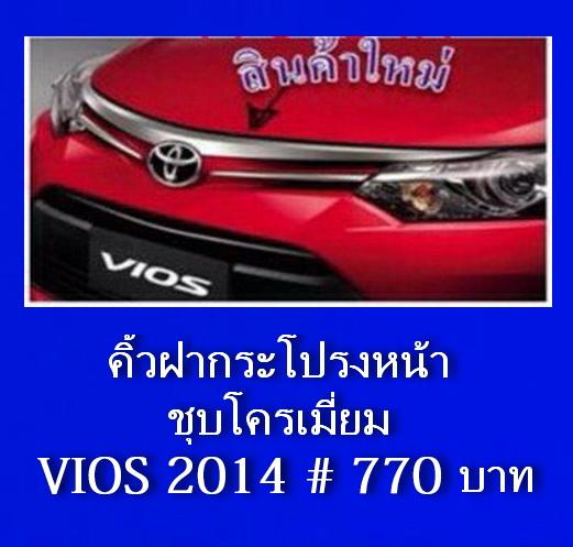 VIOS 2013 - 2014 คิ้วฝากระโปรงหน้า ชุบโครเมี่ยม เพิ่มความหรูหรา
