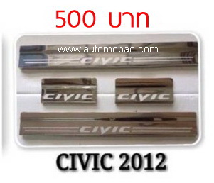 HONDA CIVIC 2012 - ชายบันได มีสกรีนสวยงาม