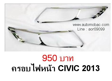 HONDA CIVIC 2013 - ครอบไฟหน้า งานโครเมี่ยม Rich