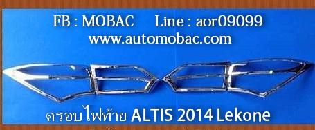 TOYOTA ALTIS 2014 ครอบไฟท้าย ชุบโครเมี่ยม ยี่ห้อ Lekone