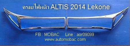 TOYOTA ALTIS 2014 ครอบไฟหน้า ชุบโครเมี่ยม ยี่ห้อ Lekone