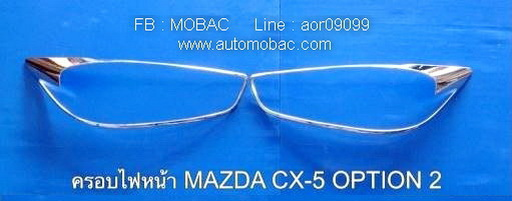 MAZDA CX-5 ครอบไฟหน้า โครเมี่ยม ยี่ห้อ Option 2