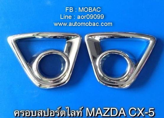 MAZDA CX-5 ครอบสปอร์ตไลท์ โครเมี่ยม ยี่ห้อ Option 2