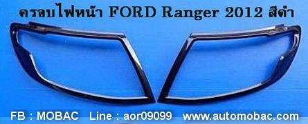 FORD RANGER 2012 ครอบไฟหน้า ชุบดำ