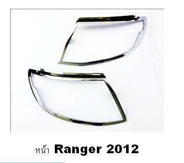 FORD RANGER 2012 ครอบไฟหน้า RICH ชุบโครเมี่ยม