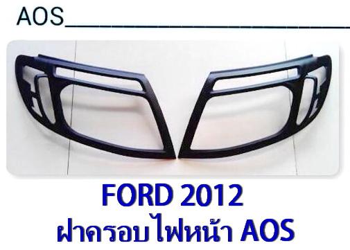FORD RANGER 2012 ครอบไฟหน้า AOS ชุบดำ