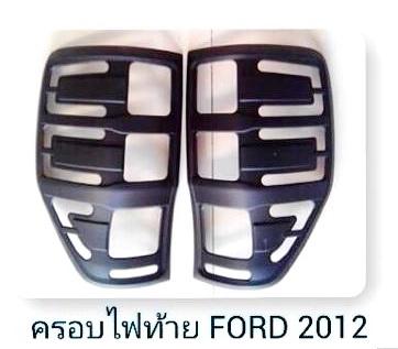 FORD RANGER 2012 ครอบไฟท้าย AOS ชุบดำ