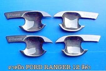 FORD RANGER 2012 เบ้ามือเปิด 4 ประตู รมดำ
