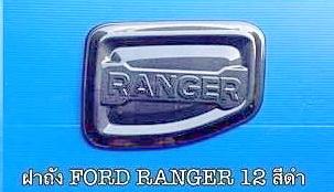 FORD RANGER 2012 ฝาถังน้ำมัน รมดำ