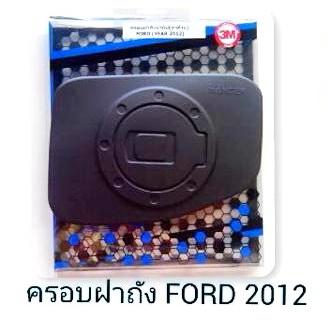 FORD RANGER 2012 ครอบฝาถังน้ำมัน RICH สีดำ โลโก้แดง