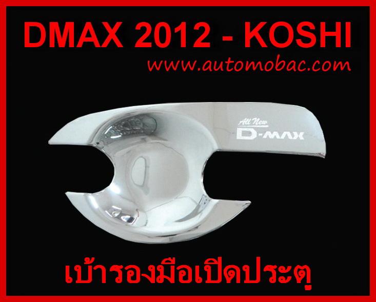 ISUZU DMAX 2012 (2 ประตู) เบ้ามือเปิด KOSHI สีชุบโครเมี่ยม