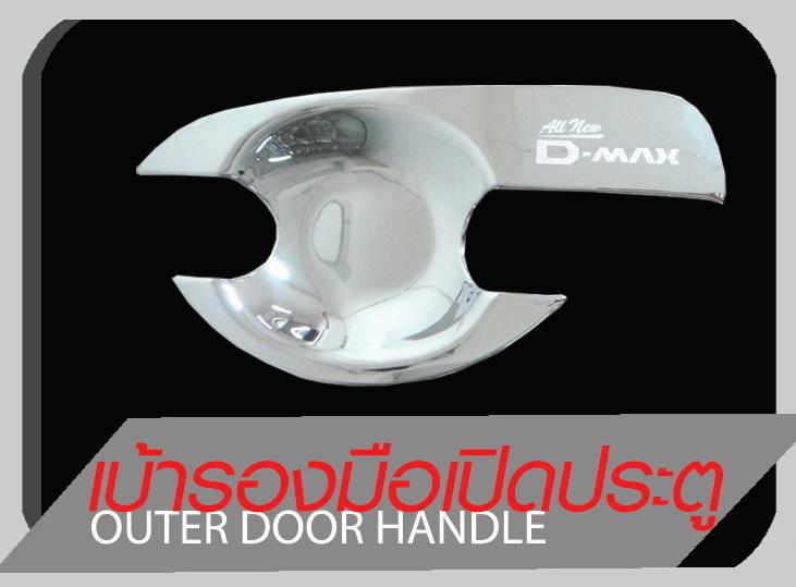 ISUZU DMAX 2012 (4 ประตู) เบ้ามือเปิด KOSHI สีชุบโครเมี่ยม