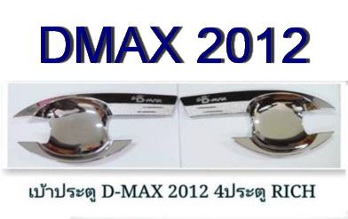 ISUZU DMAX 2012 (4 ประตู) เบ้ามือเปิด RICH สีชุบโครเมี่ยม