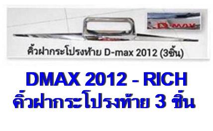 ISUZU DMAX 2012 (2 ประตู) คิ้วฝากระโปรงท้าย RICH สีชุบโครเมี่ยม มีสกรีน DMAX สีแดง